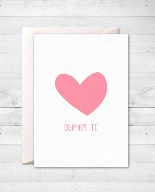картичка обичам те сърце