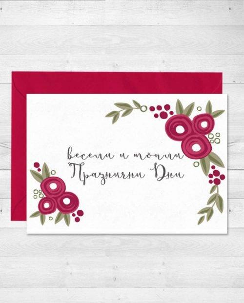 картичка празнични дни